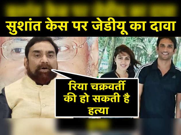 JDU का दावा, Rhea Chakraborty की हो सकती है हत्या