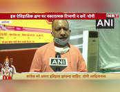 'राम मंदिर का भूमि पूजन ऐतिहासिक क्षण', योगी ने कांग्रेस को दी नसीहत