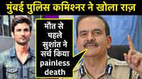 मुंबई पुलिस कमिश्नर ने खोला राज़, मौत से पहले सुशांत ने सर्च किया painless death