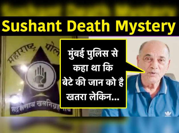 Sushant के पिता केके सिंह बोले, मुंबई पुलिस से कहा था कि बेटे की जान को है खतरा लेकिन...