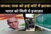 जाधव: पाक को HC से झटका, भारत को ये इजाज़त