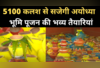 अयोध्या: 1 किमी तक 5100 कलश, मोदी का भव्य स्वागत