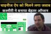 कश्मीरी ने तैयार किया चीनी ऐप का विकल्प