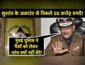 Sushant Singh Rajput के अकाउंट से निकले 50 करोड़ रुपये!