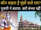 पुजारी ने बताया- मूंछों वाले राम क्यों नहीं