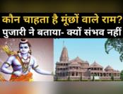 मूंछों वाले राम की मांग पर क्या बोले मंदिर के पुजारी?