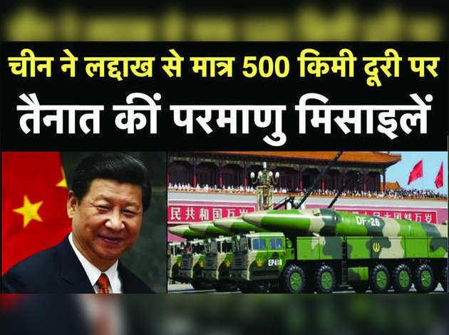 चीन ने लद्दाख से मात्र 500 किमी दूरी पर तैनात कीं परमाणु मिसाइलें