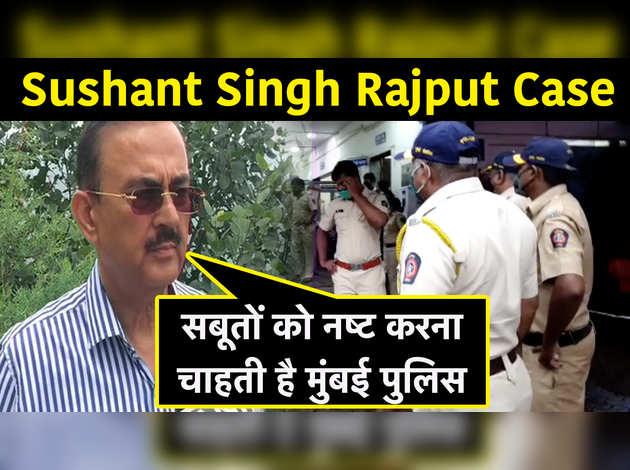 Sushant के Family Lawyer Vikas Singh बोले, सबूतों को नष्ट करना चाहती है मुंबई पुलिस