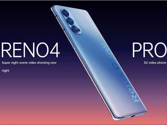 Oppo Reno 4 Pro की सेल कल, जियो कस्टमर्स को ₹10,000 का फायदा