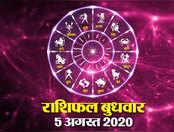 राशिफल 5 अगस्त: आज कुंभ राशि का चंद्रमा इनके लिए शुभ
