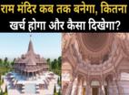राम मंदिर कब तक बनेगा, कितना खर्च आएगा?