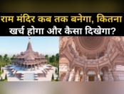 राम मंदिर कब तक बनेगा, कितना खर्च आएगा और कैसा दिखेगा?