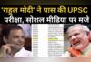 UPSC: 'राहुल मोदी' हुए पास, इंटरनेट पर ठहाके