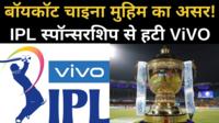 बॉयकॉट चीन मुहिम का असर, IPL स्पॉन्सरशिप से पीछे हटी वीवो