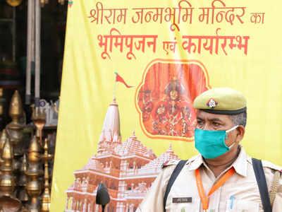 अयोध्या में सख्त सुरक्षा इंतजाम