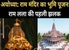 भूमि पूजन: राम लला की सबसे पहली झलक