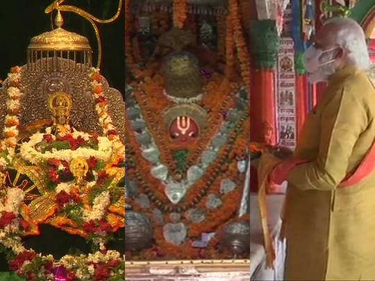 ram mandir bhumi pujan pm modi in ayodhya all updates