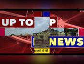 Ram Mandir: अयोध्या पहुंचे पीएम नरेंद्र मोदी, भूमि पूजन संपन्न .. देखें यूपी टॉप-5 खबरें