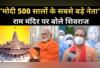 मोदी 500 सालों के सबसे बड़े नेता: शिवराज