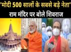 Ram Mandir Bhumi Pujan: शिवराज बोले- मोदी 500 सालों के सबसे बड़े नेता