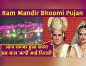 Ram Mandir Bhoomi Pujan: टीवी के 'राम-सीता' बोले- यह सपने के सच होने जैसा