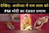 देखें- पीएम मोदी का राम लला को दंडवत प्रणाम