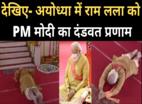 Modi Dandvat Pranam Video: पीएम मोदी का राम लला को दंडवत प्रणाम