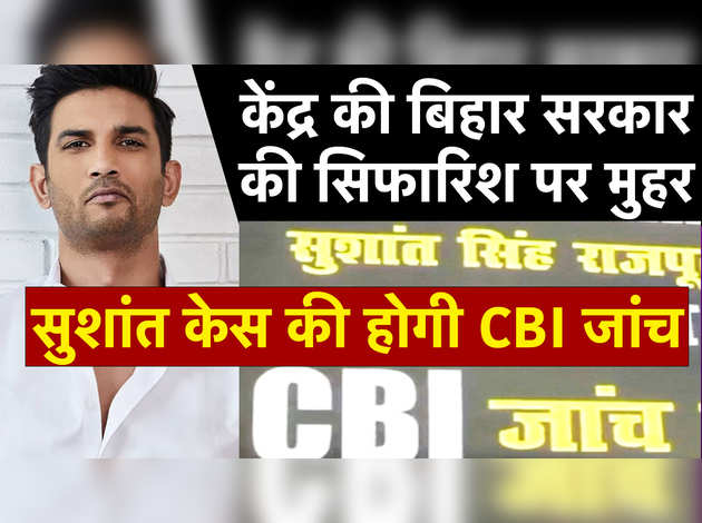 Sushant case will be investigated by CBI, central government gives green signal