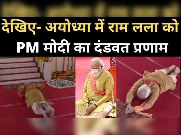 रामलला को PM मोदी ने किया साष्टांग दंडवत प्रणाम