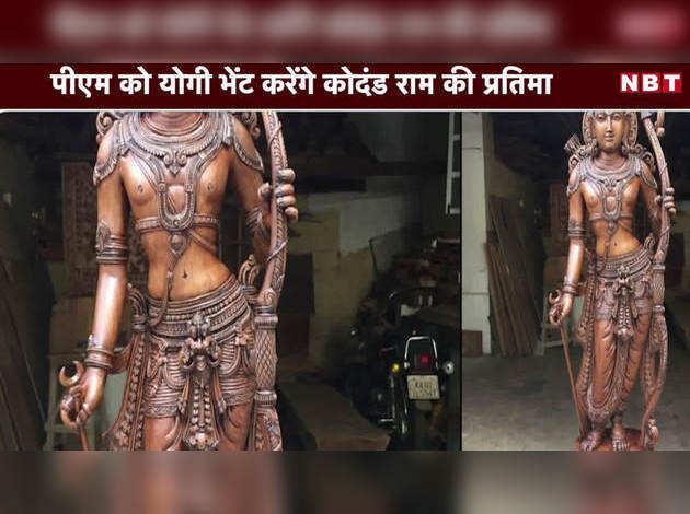 Video: सीएम योगी ने PM मोदी को भेंट की कोदंड राम की प्रतिमा