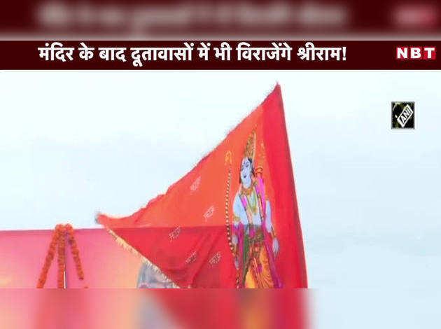 Ram Mandir Video: मंदिर के बाद दूतावासों में भी विराजेंगे श्रीराम! देखें वीडियो