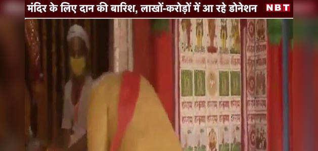 Video: राम मंदिर के लिए दान की बारिश, लाखों-करोड़ों में आ रहे डोनेशन