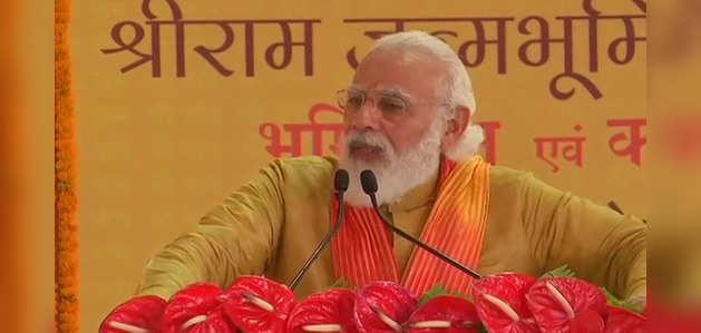 राम मंदिर अनंतकाल तक सबको साथ लेकर बढ़ने की प्रेरणा देगा, बोले पीएम मोदी