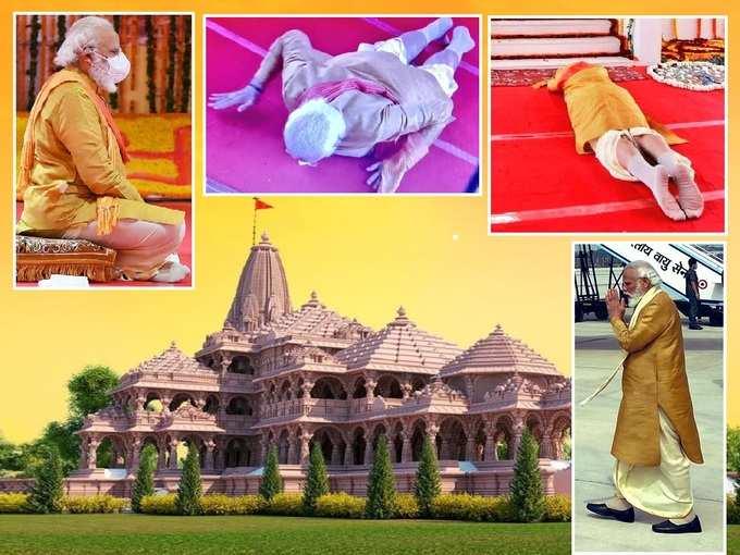 రామ మందిరానికి మోదీ భూమిపూజ.. వేదికపై సాష్టాంగనమస్కారం.. ఫోటోలు