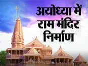 अयोध्या में बनने वाले भव्य राम मंदिर से जुड़ीं बड़ी बातें