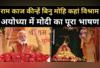 राम मंदिर: पीएम मोदी का ऐतिहासिक भाषण