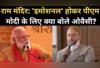 राम मंदिर: पीएम मोदी के खिलाफ क्या बोले ओवैसी?