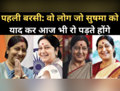 सुषमा स्वराज: वो नेता जो जरूरतमंदों के लिए मसीहा बन गई