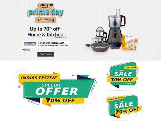 Prime Day Sale : शुरू हो चुकी है प्राइम डे सेल, Home and Kitchen के सामान पर 70% की छूट