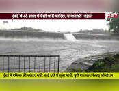 मुंबई में 46 साल में ऐसी भारी बारिश, मायानगरी  बेहाल