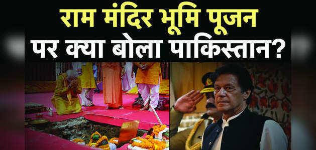 अयोध्या में पीएम मोदी के राम मंदिर भूमि पूजन पर क्या बोला पाकिस्तान?
