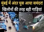 मुंबई में रिकॉर्डतोड़ बारिश, खिलौनों की तरह बही गाड़ियां