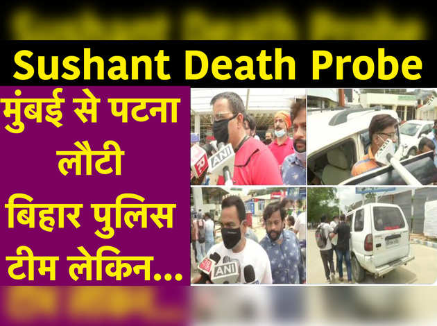 Sushant Death Probe: मुंबई से पटना लौटी बिहार पुलिस टीम लेकिन...