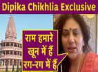 Dipika Chikhlia Exclusive: राम हमारे खून में हैं, रग-रग में हैं