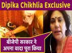 Dipika Chikhlia Exclusive: बीजेपी सरकार ने अपना वादा पूरा किया