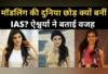 UPSC: मॉडलिंग छोड़ IAS बन गई ये लड़की