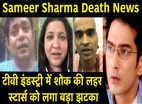 Sameer Sharma Demise: टीवी इंडस्ट्री में शोक की लहर, स्टार्स को लगा बड़ा झटका