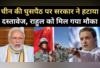 लद्दाख: सरकार ने हटाया दस्तावेज, राहुल को मिला मौका
