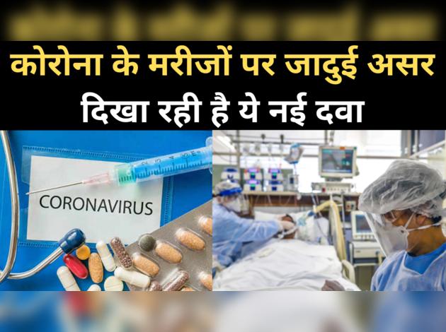 कोरोना: मरीजों पर दिखा नई दवा का जादुई असर