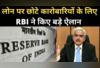 लोन पर छोटे कारोबारियों के लिए RBI ने किए बड़े ऐलान